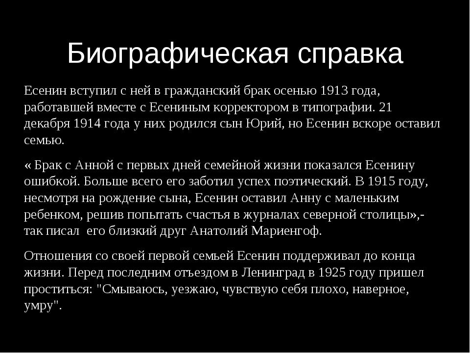 Биографическая справка Есенин вступил с ней в гражданский брак осенью 1913 го...