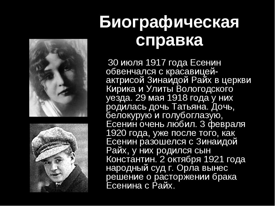 Биографическая справка 30 июля 1917 года Есенин обвенчался с красавицей-актри...