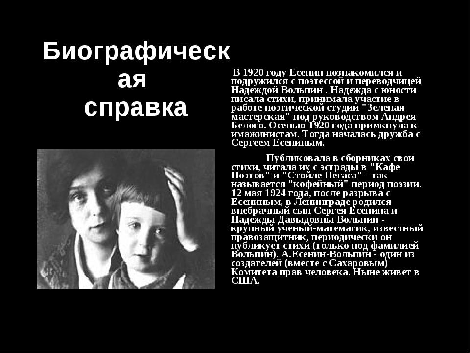 Биографическая справка В 1920 году Есенин познакомился и подружился с поэтесс...