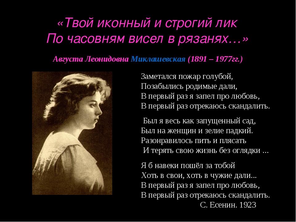 «Твой иконный и строгий лик По часовням висел в рязанях…» Августа Леонидовна...