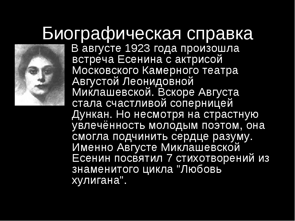 Биографическая справка В августе 1923 года произошла встреча Есенина с актрис...