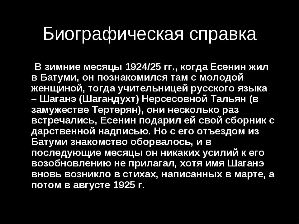 Биографическая справка В зимние месяцы 1924/25 гг., когда Есенин жил в Батуми...