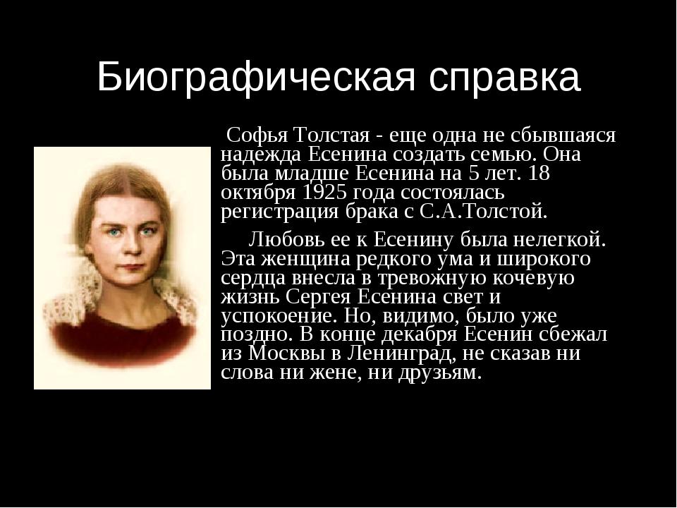 Биографическая справка Софья Толстая - еще одна не сбывшаяся надежда Есенина...