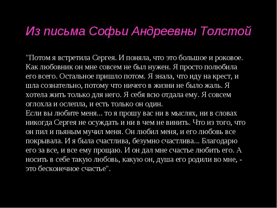 """Из письма Софьи Андреевны Толстой """"Потом я встретила Сергея. И поняла, что эт..."""