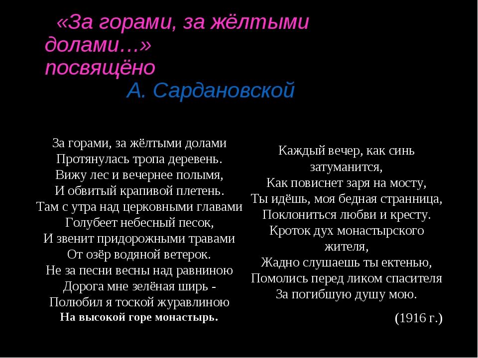 «За горами, за жёлтыми долами…» посвящёно А. Сардановской За горами, за жёлт...