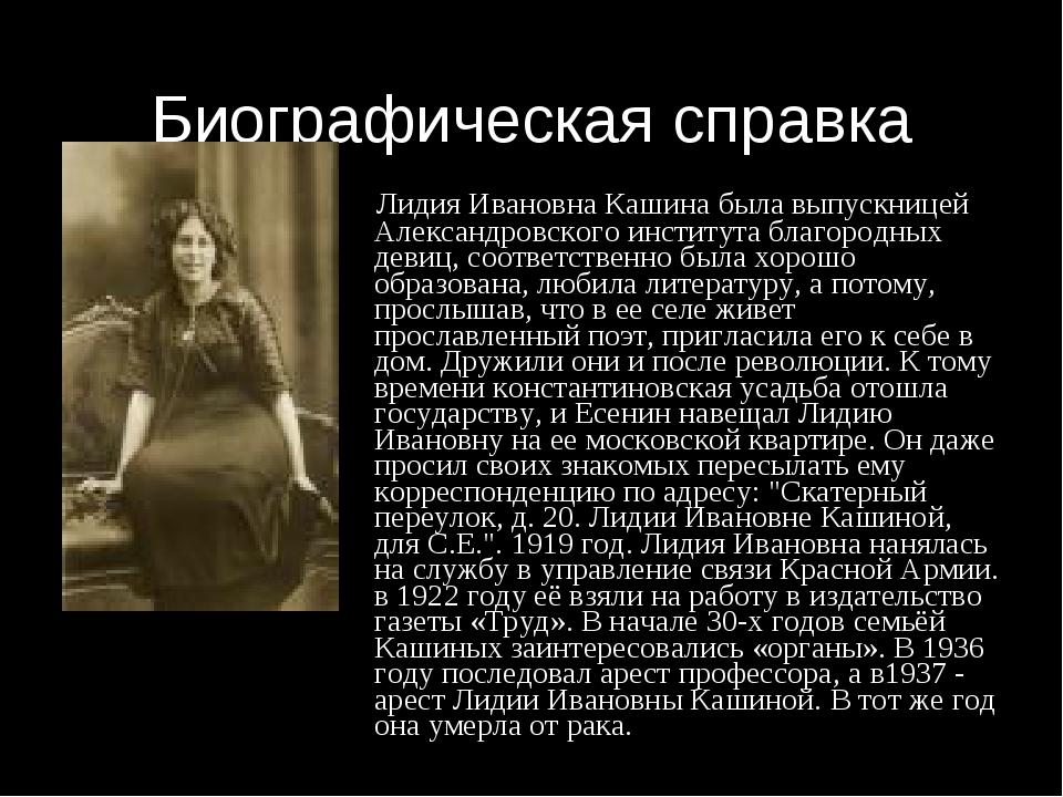 Биографическая справка Лидия Ивановна Кашина была выпускницей Александровског...