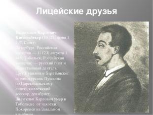 Лицейские друзья Вильгельм Карлович Кюхельбекер(10(21)июня1797,Санкт-Пет