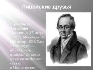 Лицейские друзья БаронАнтон Антонович Дельвиг(6[17]августа1798,Москва—