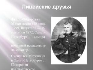 Лицейские друзья Фёдор Фёдорович Матю́шкин(10июля1799,Штутгарт—16 сентя