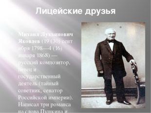 Лицейские друзья Михаил Лукьянович Яковлев(19(30)сентября1798—4 (16) янва