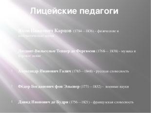 Лицейские педагоги Яков Иванович Карцов (1784—1836) - физические и математич