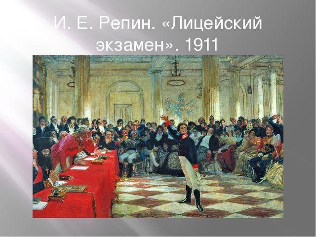 И.Е.Репин. «Лицейский экзамен». 1911