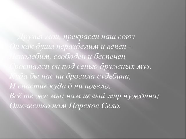 Друзья мои, прекрасен наш союз Он как душа неразделим и вечен - Неколебим, с...