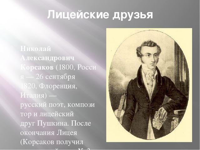 Лицейские друзья Николай Александрович Корсаков(1800,Россия—26 сентября 1...