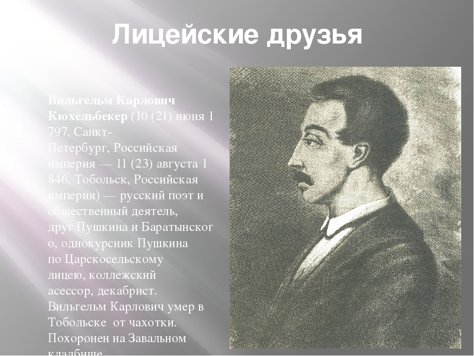 Лицейские друзья Вильгельм Карлович Кюхельбекер(10(21)июня1797,Санкт-Пет...