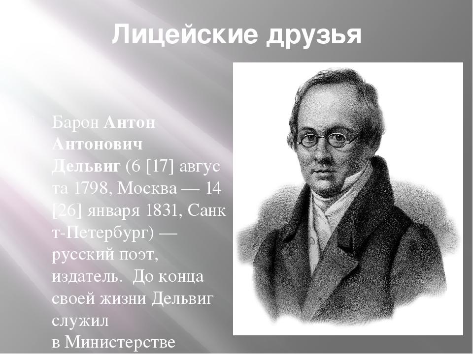 Лицейские друзья БаронАнтон Антонович Дельвиг(6[17]августа1798,Москва—...