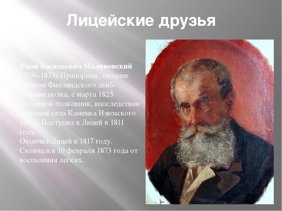Лицейские друзья Иван Васильевич Малиновский (1796-1873)-Прапорщик, позднее к...