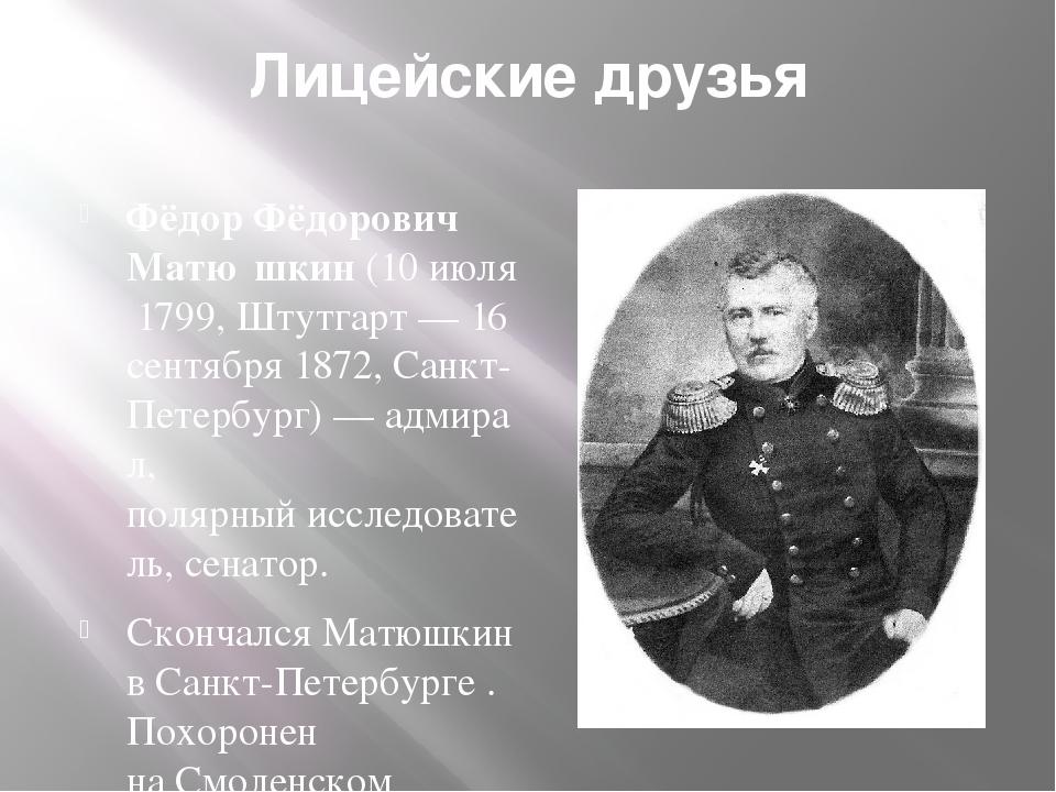 Лицейские друзья Фёдор Фёдорович Матю́шкин(10июля1799,Штутгарт—16 сентя...
