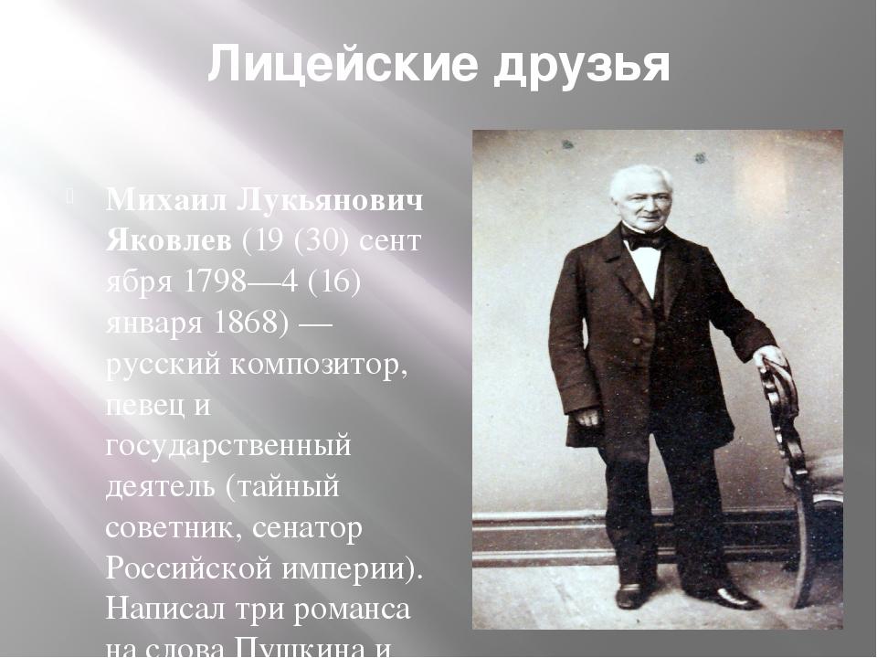 Лицейские друзья Михаил Лукьянович Яковлев(19(30)сентября1798—4 (16) янва...