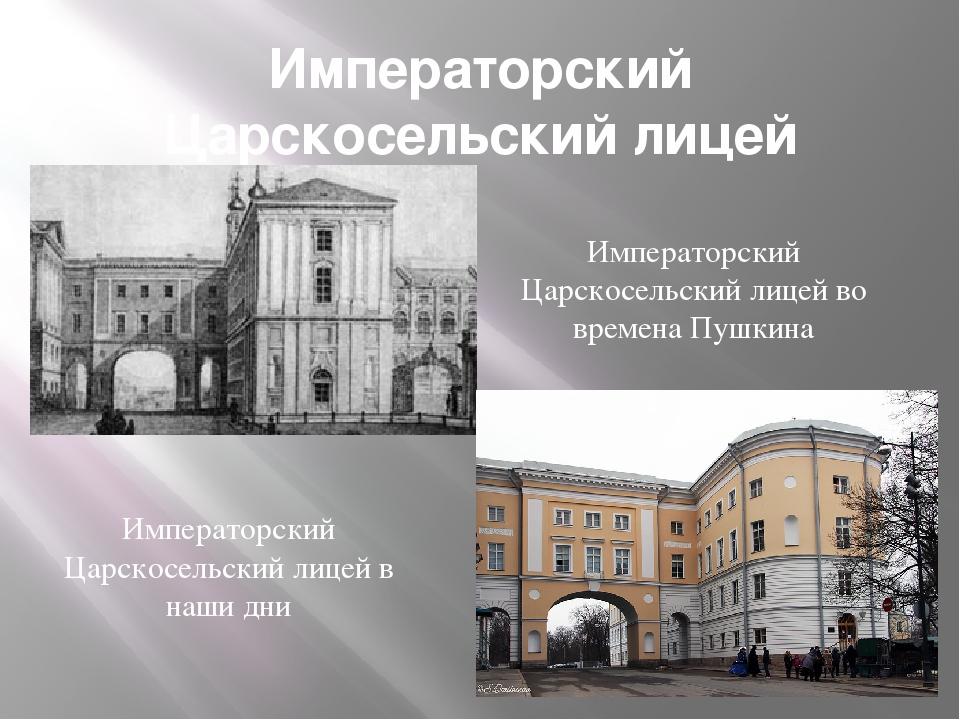 Императорский Царскосельский лицей Императорский Царскосельский лицей во врем...