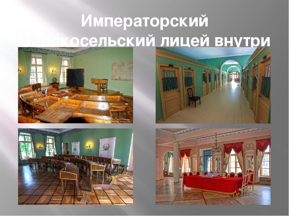 Императорский Царскосельский лицей внутри