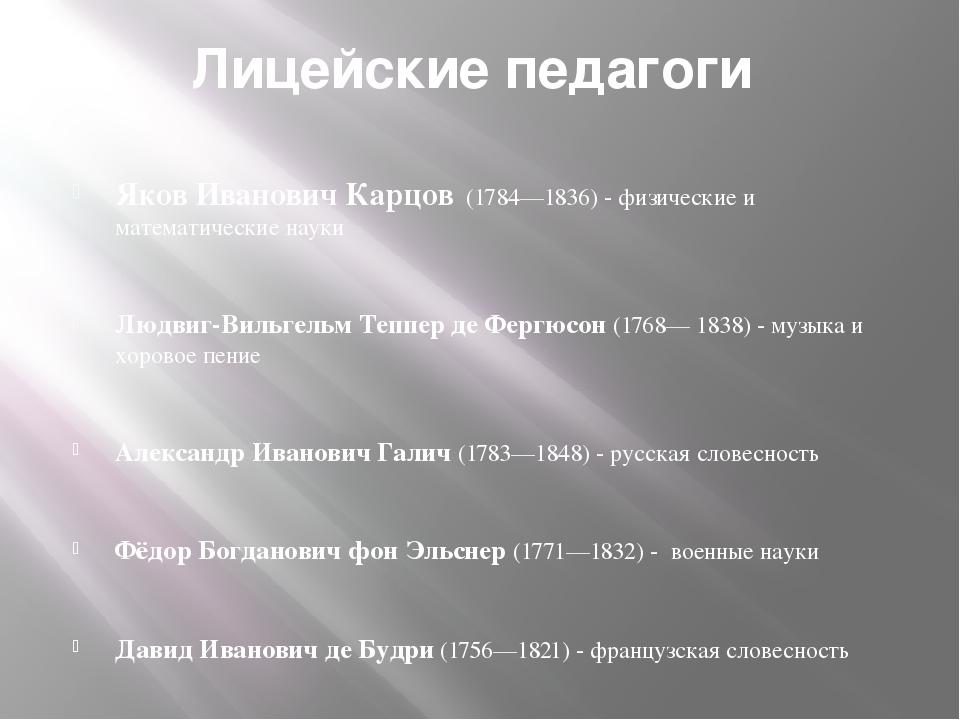 Лицейские педагоги Яков Иванович Карцов (1784—1836) - физические и математич...