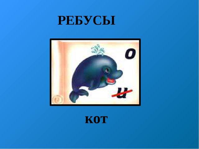 кот РЕБУСЫ