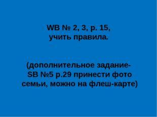 WB № 2, 3, p. 15, учить правила. (дополнительное задание- SB №5 p.29 принести