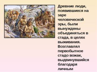 Древние люди, появившиеся на заре человеческой эры, были вынуждены объединять
