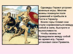 Однажды Геракл устроил военные игры. Многие воины покинули поля сражений и п