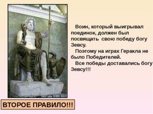 ВТОРОЕ ПРАВИЛО!!! Воин, который выигрывал поединок, должен был посвящать свою