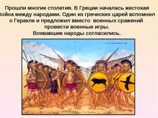 Прошли многие столетия. В Греции началась жестокая Война между народами. Один