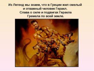 Из Легенд мы знаем, что в Греции жил смелый и отважный человек Геракл. Слава