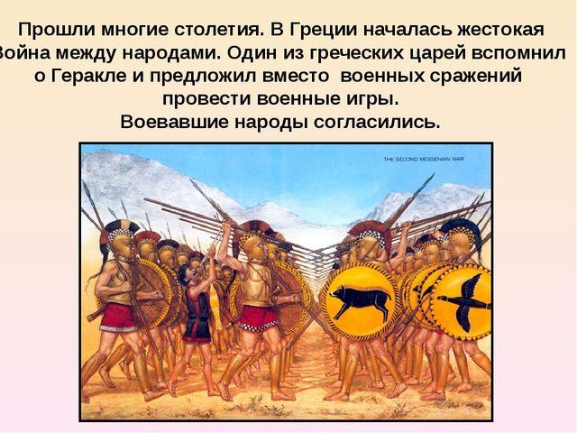 Прошли многие столетия. В Греции началась жестокая Война между народами. Один...