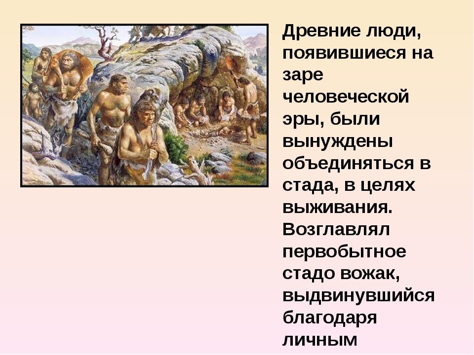 Древние люди, появившиеся на заре человеческой эры, были вынуждены объединять...
