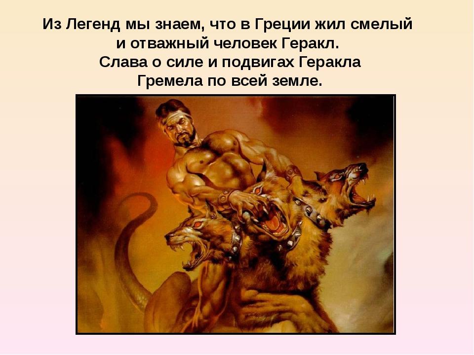 Из Легенд мы знаем, что в Греции жил смелый и отважный человек Геракл. Слава...