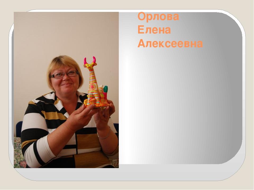 Орлова Елена Алексеевна