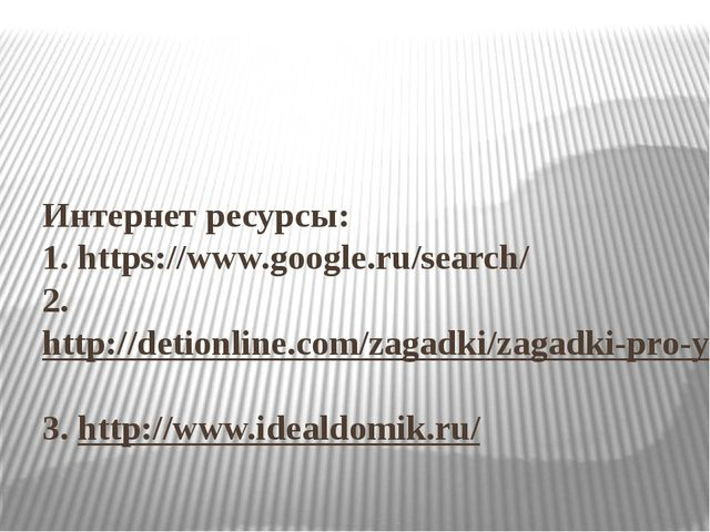 Интернет ресурсы: 1. https://www.google.ru/search/ 2.http://detionline.com/za...