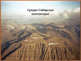 Средне-Сибирское плоскогорье