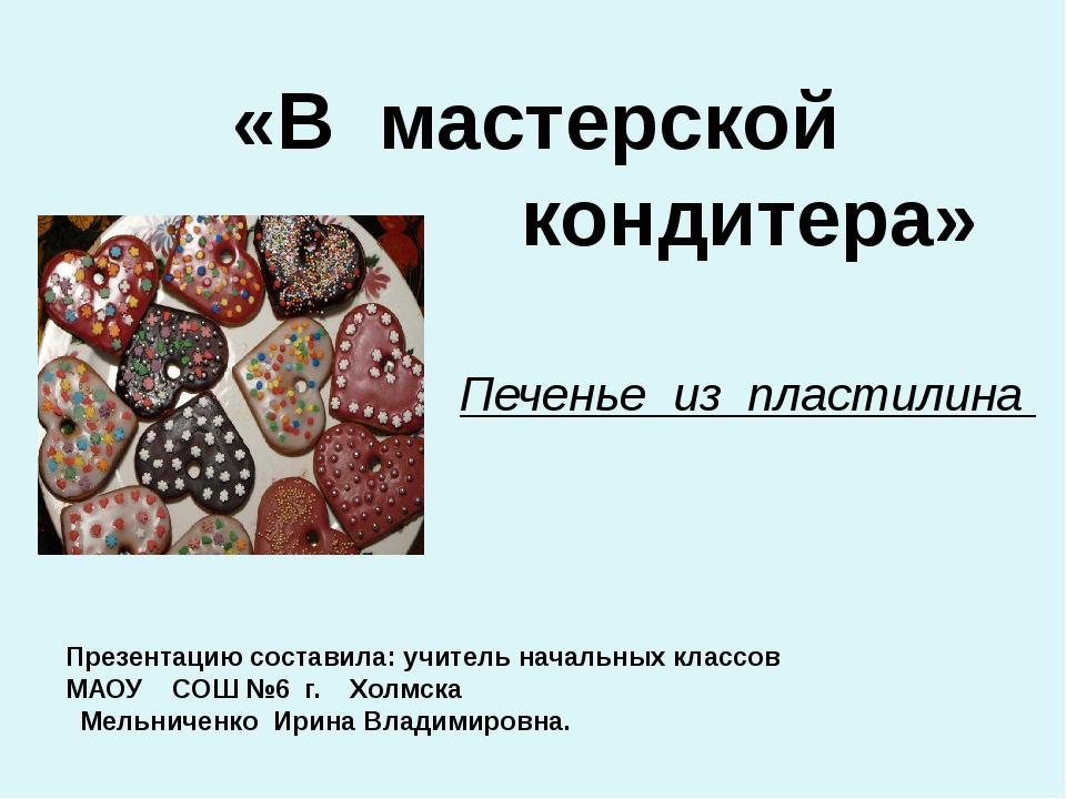 Презентацию составила: учитель начальных классов МАОУ СОШ №6 г. Холмска Мельн...