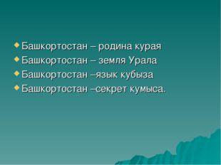 Башкортостан – родина курая Башкортостан – земля Урала Башкортостан –язык куб