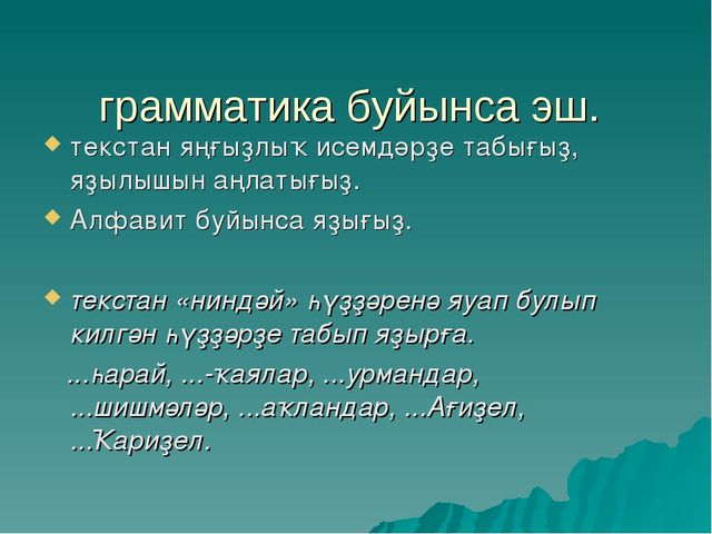 грамматика буйынса эш. текстан яңғыҙлыҡ исемдәрҙе табығыҙ, яҙылышын аңлатығы...