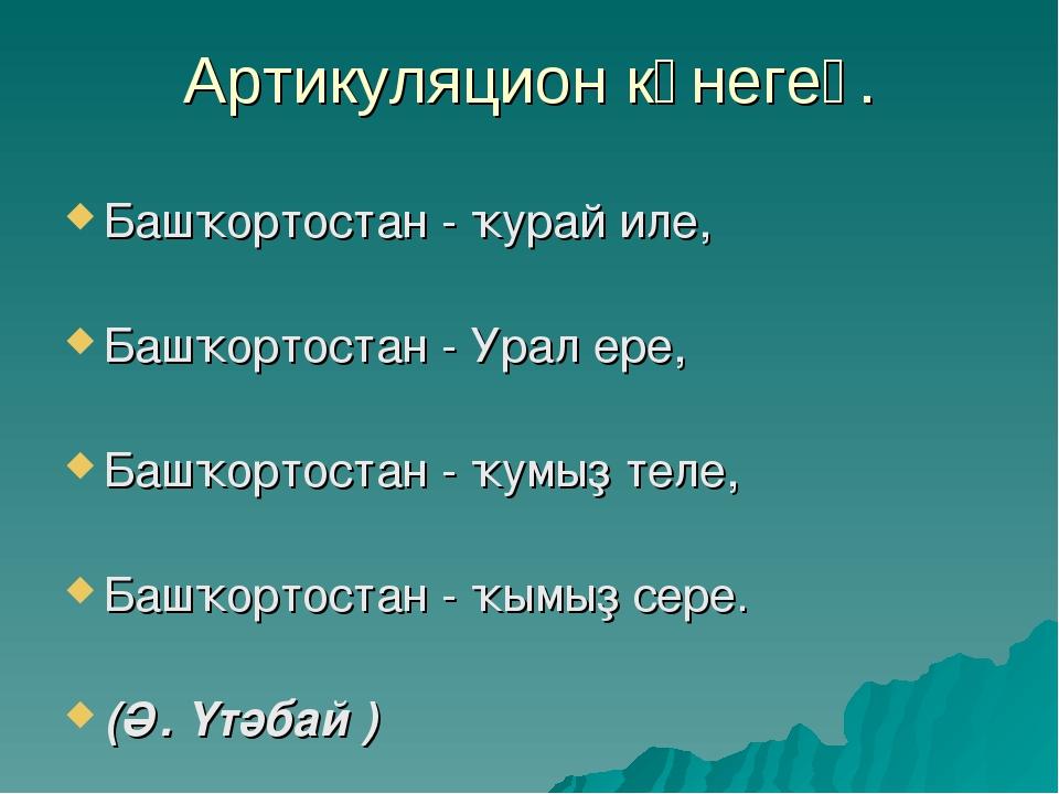 Артикуляцион күнегеү. Башҡортостан - ҡурай иле, Башҡортостан - Урал ере, Башҡ...
