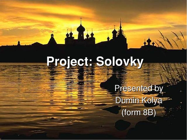 Project: Solovky Presented by Dumin Kolya (form 8B)