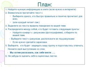 План: 1. Найдите нужную информацию в книге (если нужно в интернете) 2. Внимат
