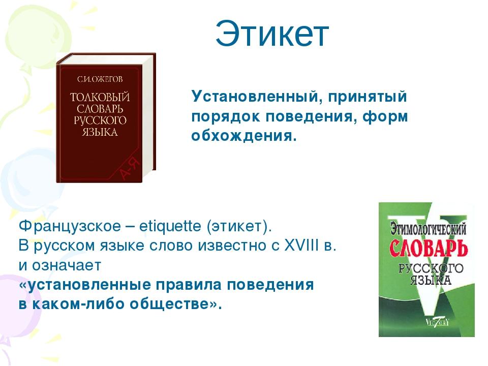 Этикет Французское – etiquette (этикет). В русском языке слово известно с XVI...