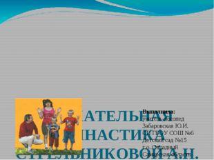ДЫХАТЕЛЬНАЯ ГИМНАСТИКА СТРЕЛЬНИКОВОЙ А.Н. при коррекции дизартрий у детей Вы