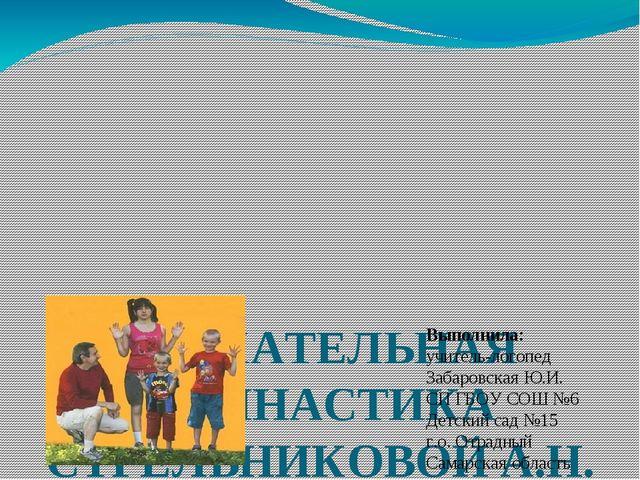 ДЫХАТЕЛЬНАЯ ГИМНАСТИКА СТРЕЛЬНИКОВОЙ А.Н. при коррекции дизартрий у детей Вы...