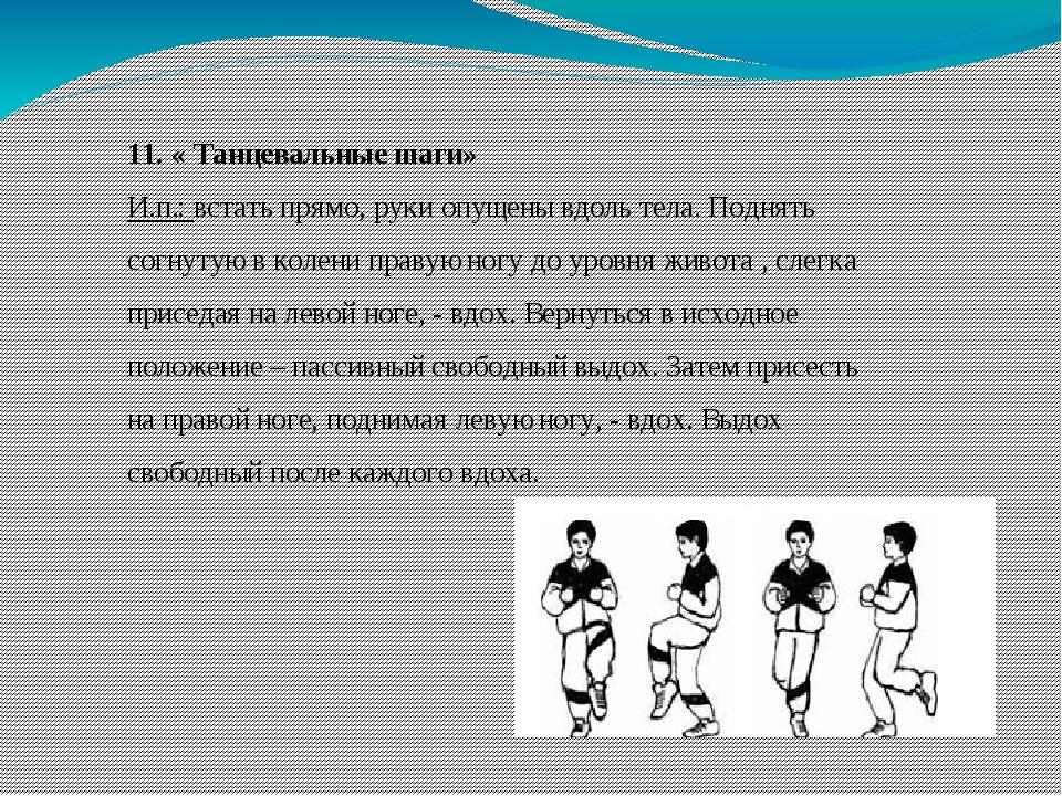 11. « Танцевальные шаги» И.п.: встать прямо, руки опущены вдоль тела. Поднять...