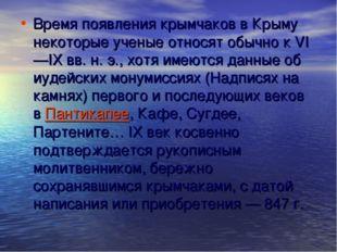 Время появления крымчаков в Крыму некоторые ученые относят обычно к VI—IX вв.